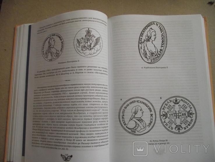 Монеты и боны России и СССР, фото №8