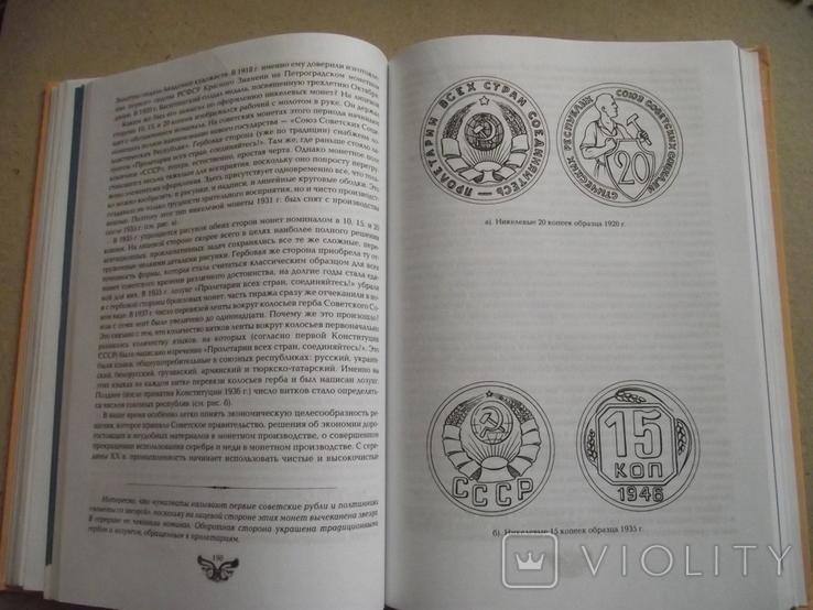 Монеты и боны России и СССР, фото №9
