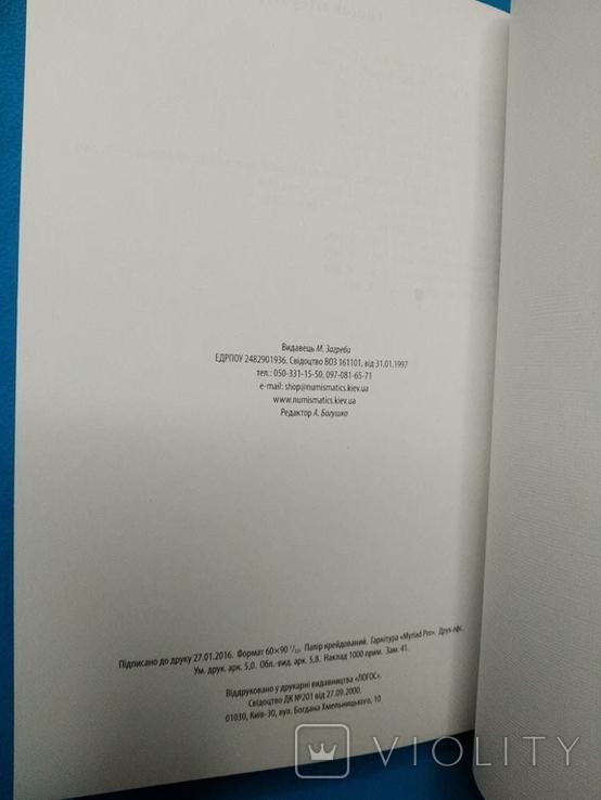 Каталог Монети України. 1992-2015 рік. Максим Загреба. Карманный формат., фото №4