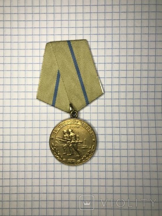 Медаль за оборону Одессы СССР. Копия, фото №2