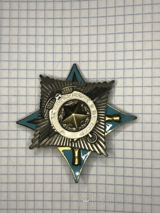 Орден за службу родине СССР. Копия, фото №2