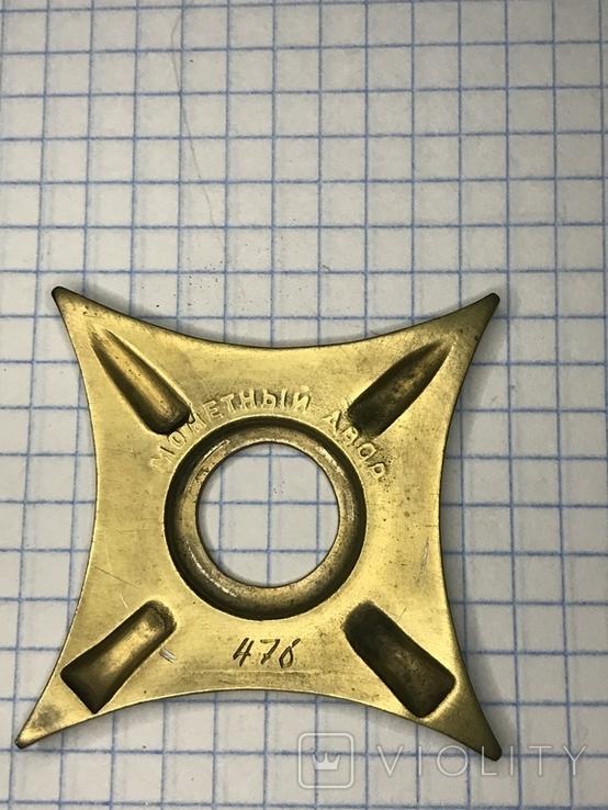 Орден за службу родине СССР. Копия, фото №5