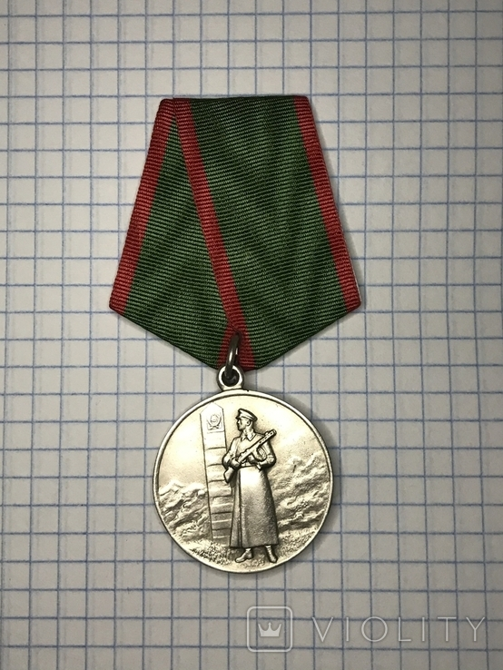 Медаль за отличие в охране государственной границы СССР. Копия, фото №2