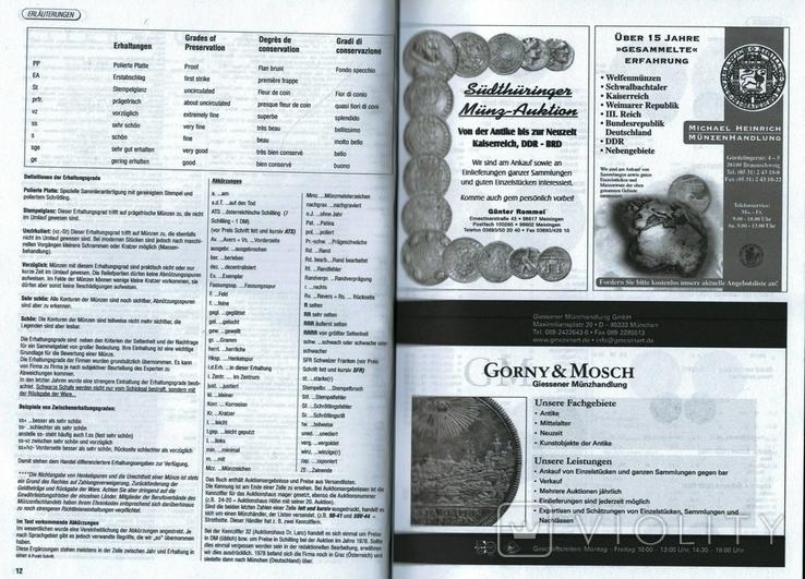 4 рідкісні каталоги, фото №13