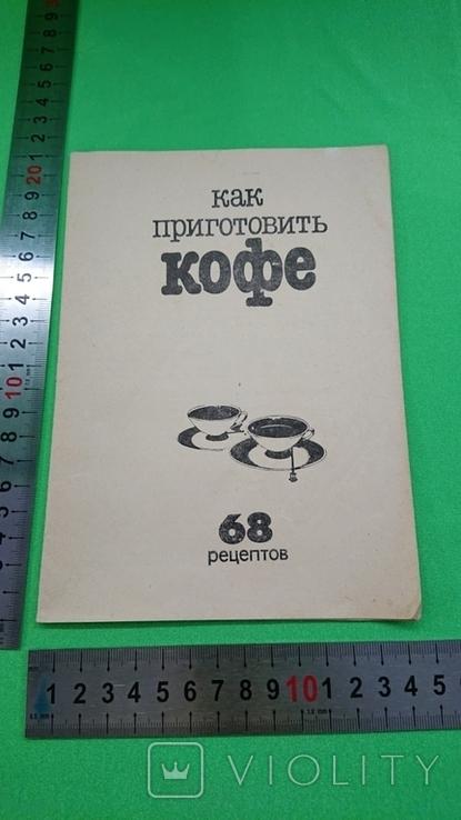 """Брошюра """"Как приготовить кофе"""" 68 рецептов, фото №2"""