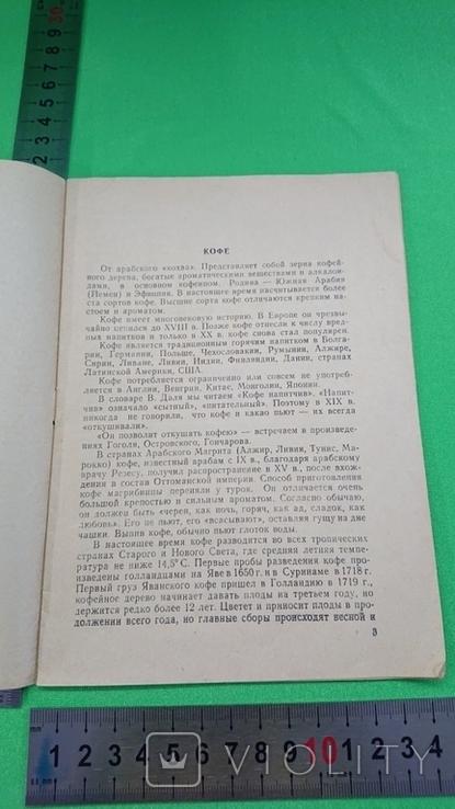 """Брошюра """"Как приготовить кофе"""" 68 рецептов, фото №3"""