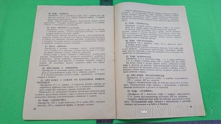"""Брошюра """"Как приготовить кофе"""" 68 рецептов, фото №4"""