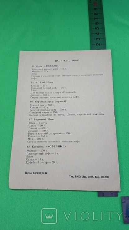 """Брошюра """"Как приготовить кофе"""" 68 рецептов, фото №5"""