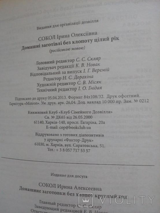 """Сокол""""Домашние заготовки""""., фото №9"""