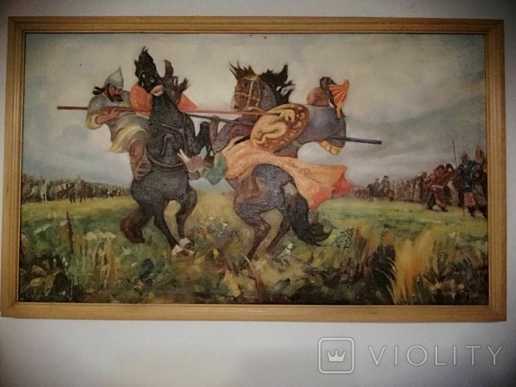Картина ''Бой Пересвета с Челубеем на Куликовом поле''. Копия.