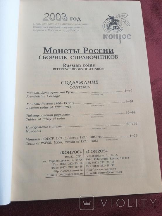 Каталог Монеты России. 2003г. СПб. КОНРОС., фото №3
