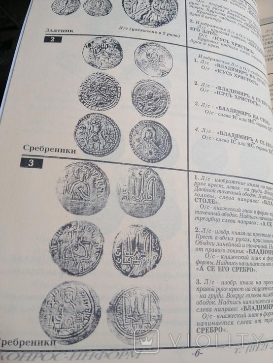 Каталог Монеты России. 2003г. СПб. КОНРОС., фото №5