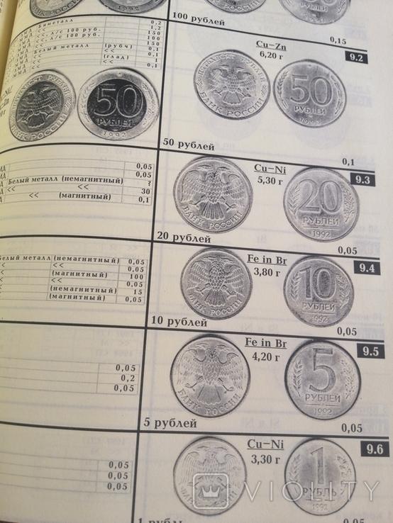 Каталог Монеты России. 2003г. СПб. КОНРОС., фото №11