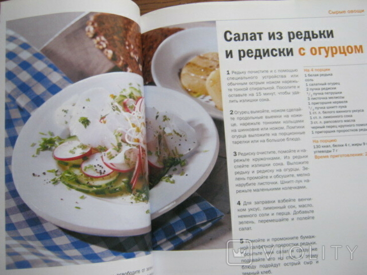 Все салаты, фото №9