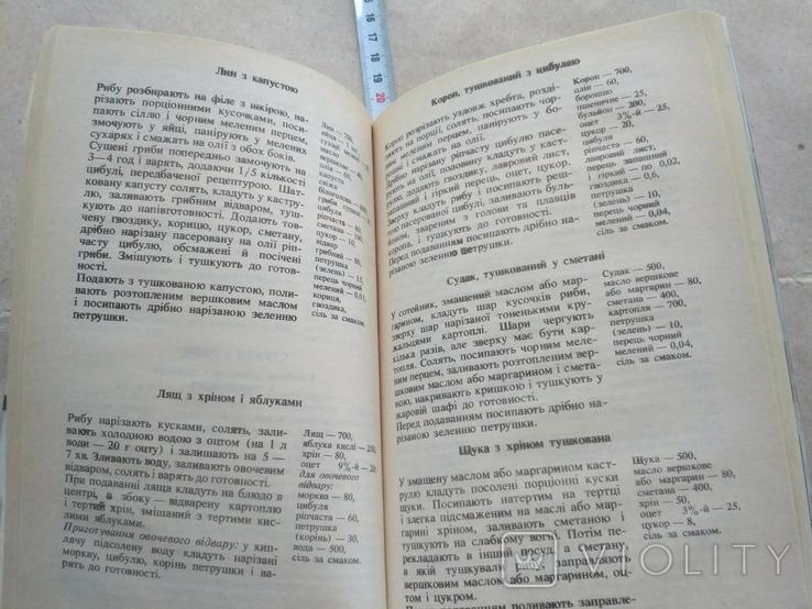 Страви української кухні 1993р, фото №8