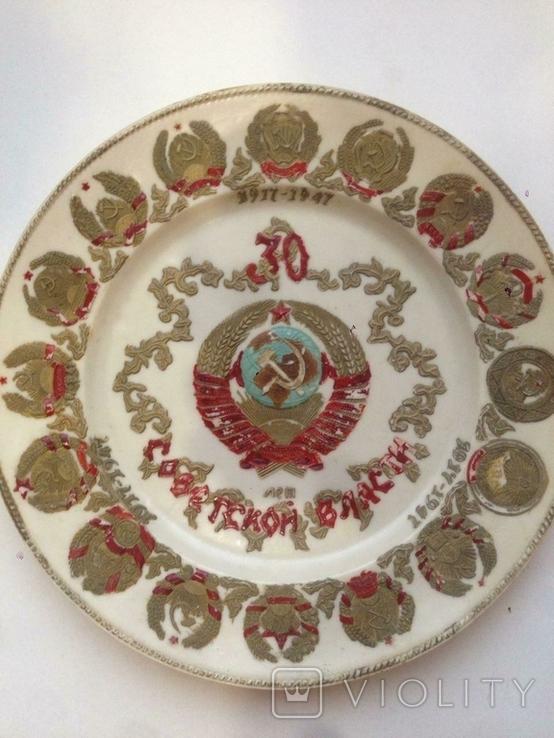 Тарелка агитационная 30 лет советской власти 1917 - 1947г ссср 24 см-1 шт, фото №2