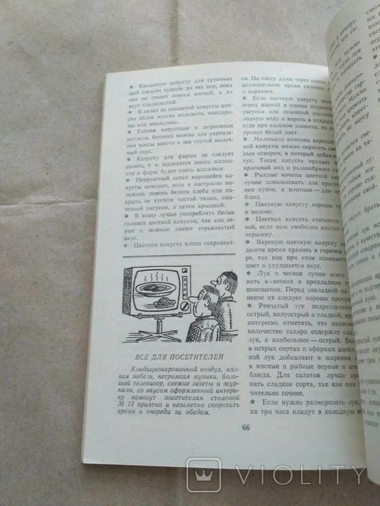 Советы кулинара 1983р, фото №5