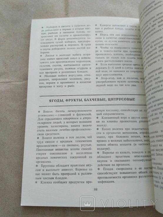 Советы кулинара 1983р, фото №6