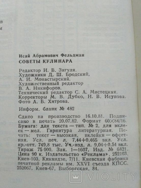 Советы кулинара 1983р, фото №8