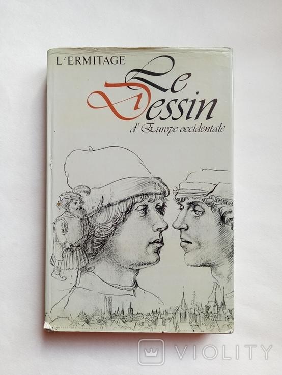 1981 Le Dessin d`Europe occidentale, Эрмитаж, большой формат, фото №4