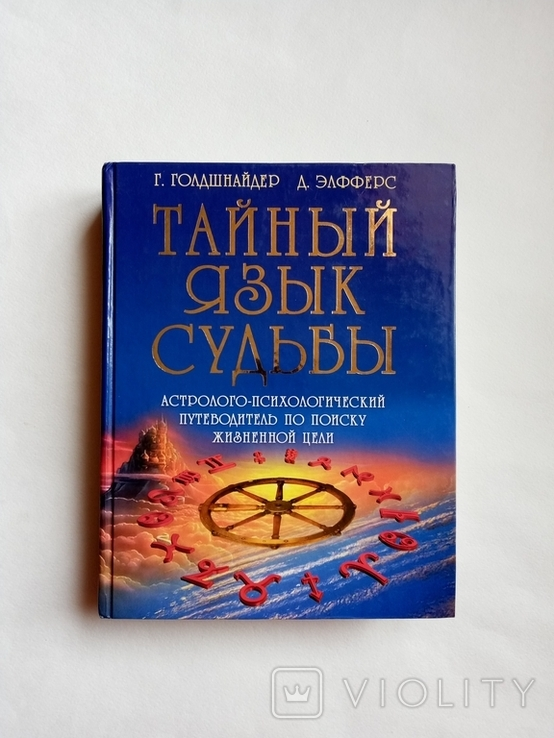 2006 Астрология. Тайный язык судьбы. Д. Элфферс, Г. Голдшнайдер 815 стр., фото №3