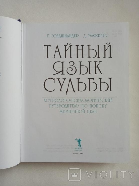 2006 Астрология. Тайный язык судьбы. Д. Элфферс, Г. Голдшнайдер 815 стр., фото №5