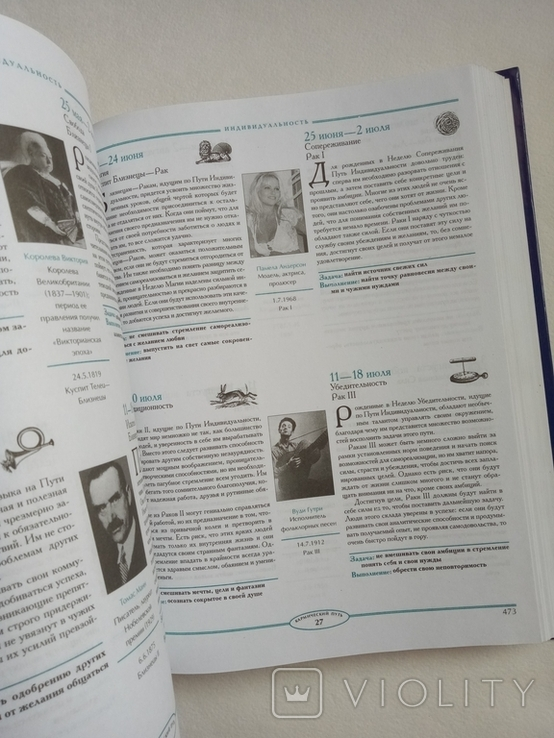 2006 Астрология. Тайный язык судьбы. Д. Элфферс, Г. Голдшнайдер 815 стр., фото №9