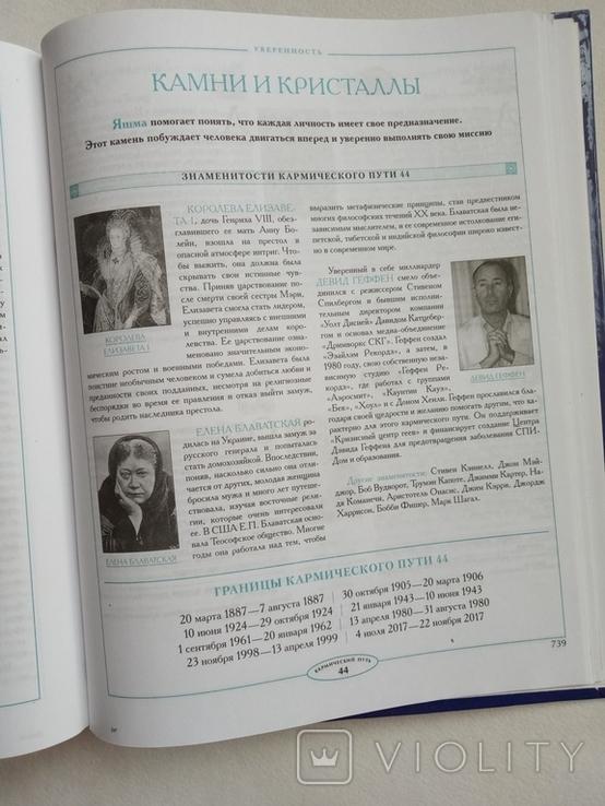2006 Астрология. Тайный язык судьбы. Д. Элфферс, Г. Голдшнайдер 815 стр., фото №10