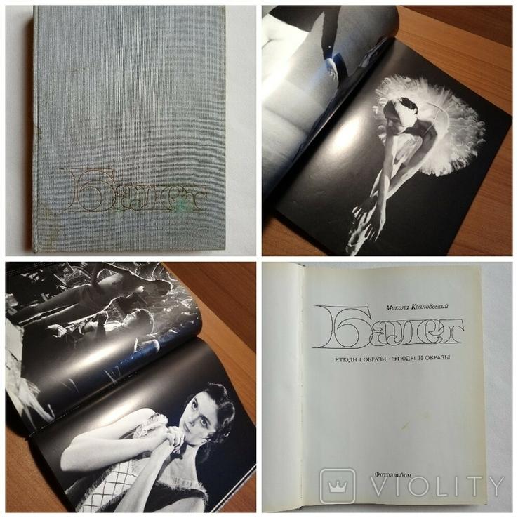 1982 Балет. Этюды и образы. Козловский М., фото №2