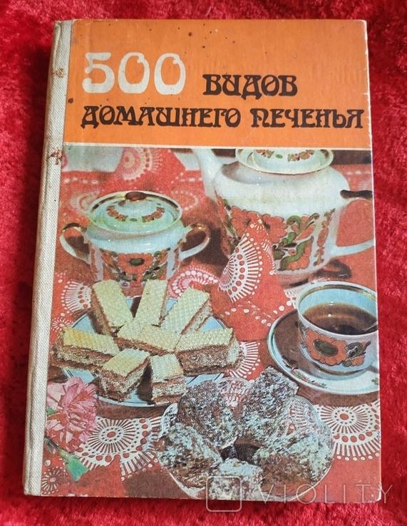 """500 видов домашнего печенья из Венгерской кухни изд. """"Карпаты"""" 1987 год., фото №2"""