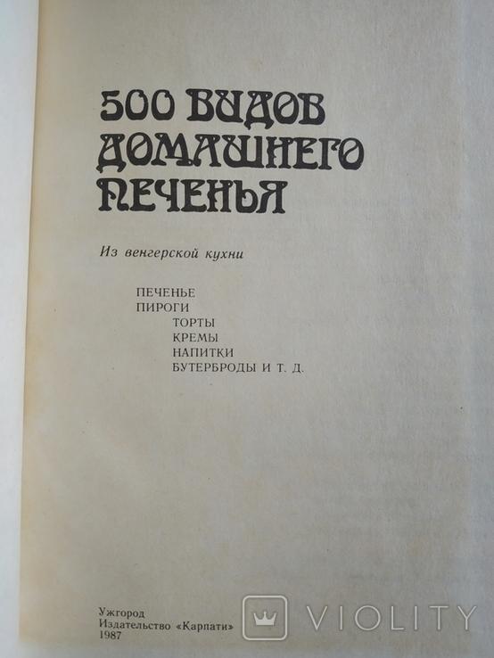 """500 видов домашнего печенья из Венгерской кухни изд. """"Карпаты"""" 1987 год., фото №3"""