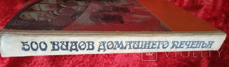 """500 видов домашнего печенья из Венгерской кухни изд. """"Карпаты"""" 1987 год., фото №7"""