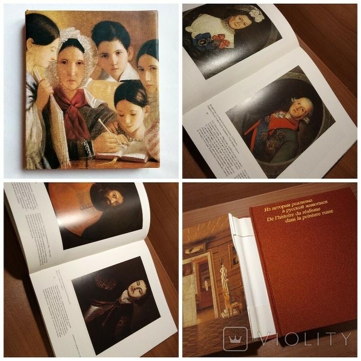 1982 Живопись. Из истории реализма в русской живописи (большой формат 25х30х3 см), фото №2