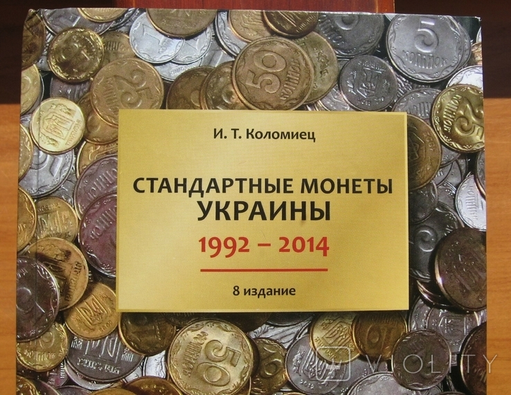 Монеты Украины Коломиец И.Т. с автографом автора, фото №7