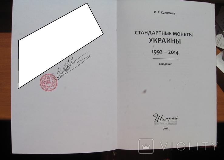 Монеты Украины Коломиец И.Т. с автографом автора, фото №9