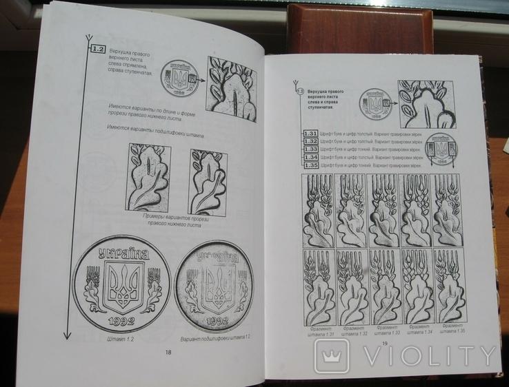 Монеты Украины Коломиец И.Т. с автографом автора, фото №10