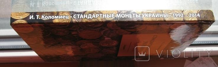Монеты Украины Коломиец И.Т. с автографом автора, фото №12
