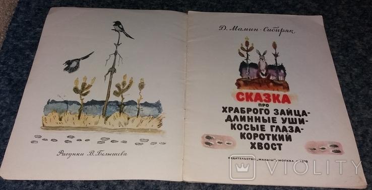 """Д. Мамин-Сибиряк. """"Сказка про храброго зайца - длинные уши"""". 1978 г., фото №3"""