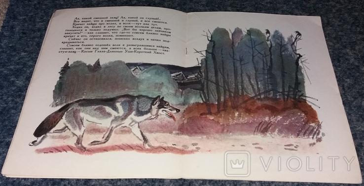 """Д. Мамин-Сибиряк. """"Сказка про храброго зайца - длинные уши"""". 1978 г., фото №5"""