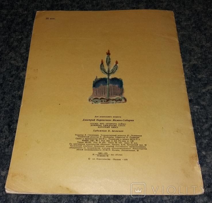 """Д. Мамин-Сибиряк. """"Сказка про храброго зайца - длинные уши"""". 1978 г., фото №8"""