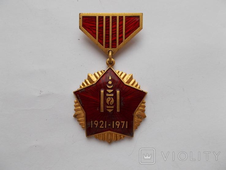 Монголия. 50 лет революцими 1921-1971 г.г., фото №2