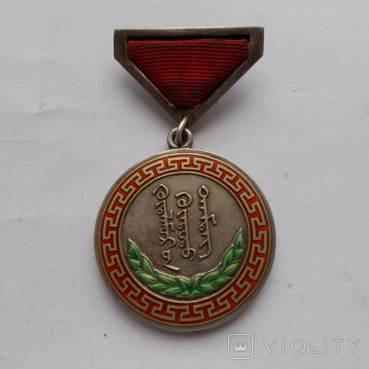 Монголия. Медаль за трудовую доблесть № 14 959, фото №2