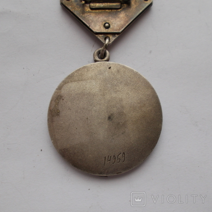 Монголия. Медаль за трудовую доблесть № 14 959, фото №4