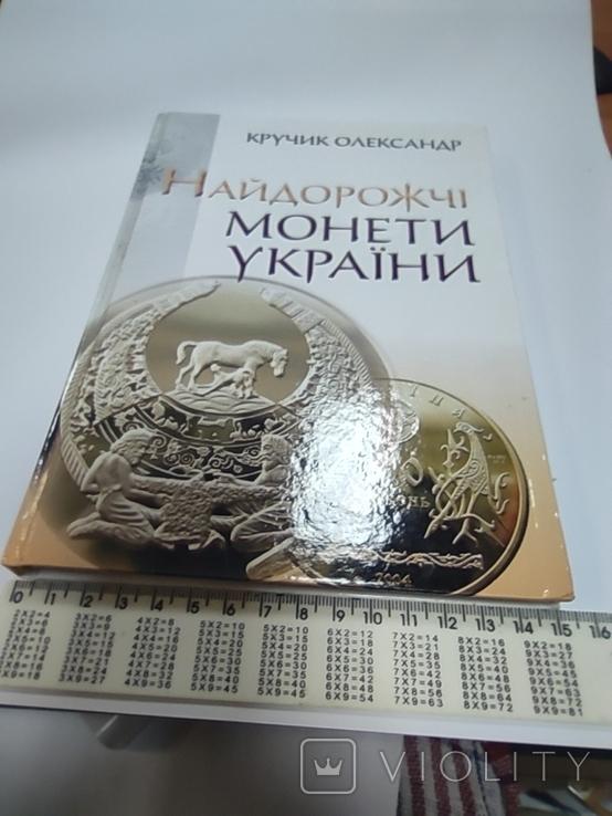 А. Кручик Самые дорогие монеты Украины с автографом, фото №2