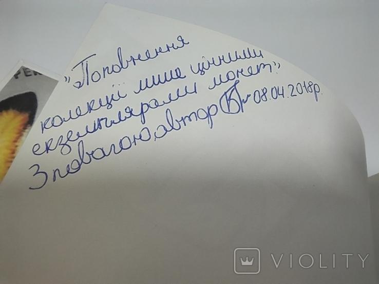 А. Кручик Самые дорогие монеты Украины с автографом, фото №3