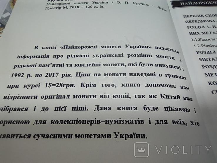 А. Кручик Самые дорогие монеты Украины с автографом, фото №5