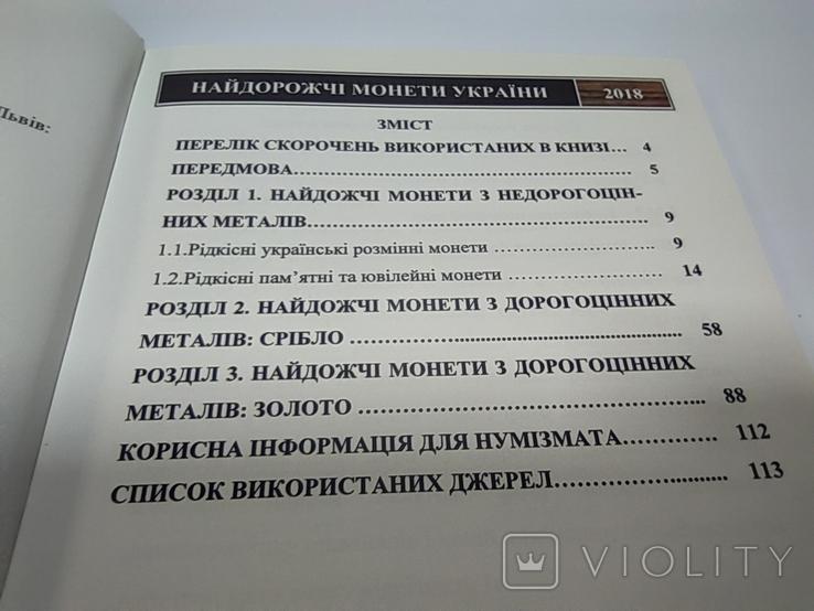 А. Кручик Самые дорогие монеты Украины с автографом, фото №6