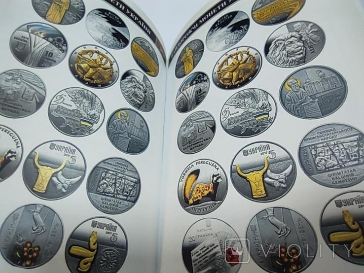А. Кручик Самые дорогие монеты Украины с автографом, фото №10