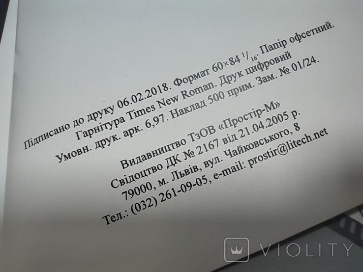 А. Кручик Самые дорогие монеты Украины с автографом, фото №12