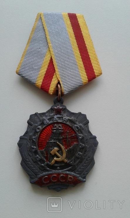 Орден Трудовая слава. Копия, фото №2